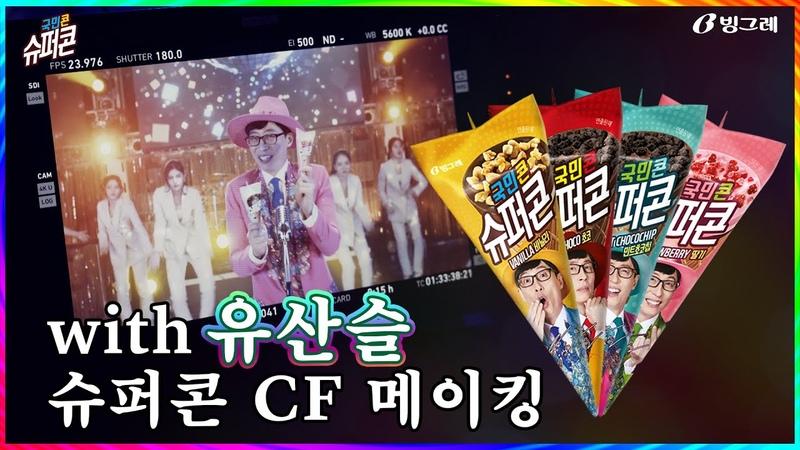 22 03 2020 CF 메이킹 선공개 유산슬의 국민콘 슈퍼콘✨