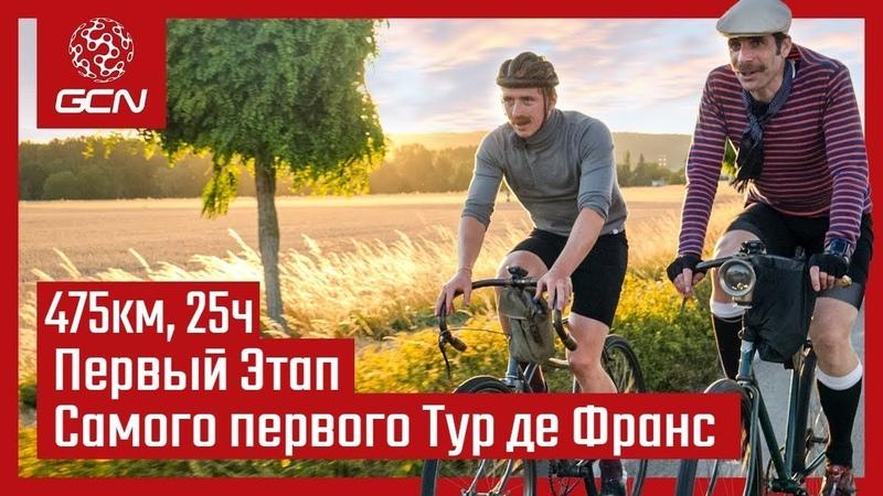 GCN по русски Сможем ли мы пережить 1й этап Тур де Франс 1903 года