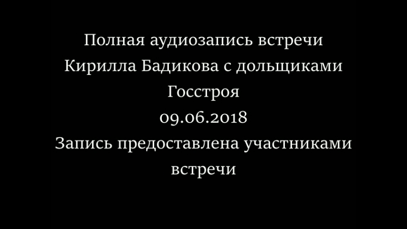Полная запись встречи Бадикова с дольщиками Госстроя 09 06 18