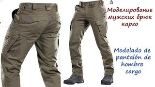 Моделируем мужские брюки карго.Modelado de pantalón cargo