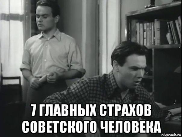 7 главных страхов советского человека 1 Ядерная война Это был главный страх любого советского человека, периодически обострявшийся после очередных учебных тревог. Почти каждый гражданин СССР