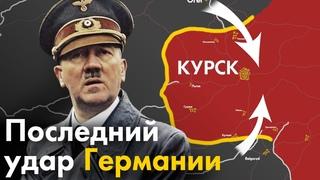 Битва за Курск с точки зрения немцев. Почему немцы проиграли?