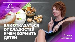 Как отказаться от сладостей и чем кормить детей? / Елена Бахтина