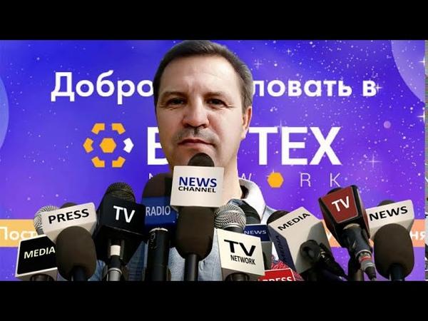 Buytex BuytexNetwork Байтекс BUYTEX биржевой токен BUX начал расти