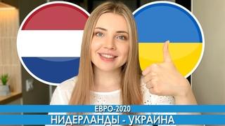 НИДЕРЛАНДЫ - УКРАИНА / ЕВРО-2020 ПРОГНОЗ НА ФУТБОЛ