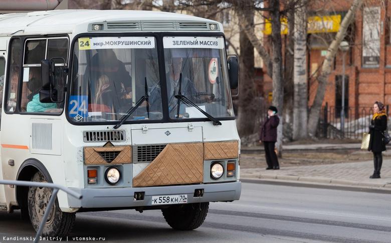Встреча с предпринимателями, которые в настоящее время осуществляют перевозки пассажиров на городских маршрутах, прошла в администрации Томска.