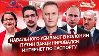 Ухудшение здоровья Навального, вакцинация Путина, протесты в Беларуси, РКН и соцсети @Майкл Наки