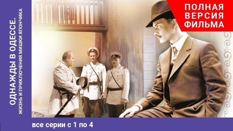 Однажды в Одессе Once upon a Time in Odessa 1 4 Серии Жизнь и приключения М Япончика StarMedia