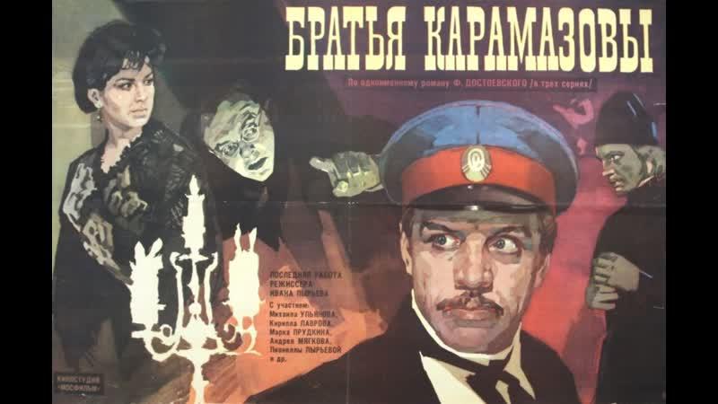 Братья Карамазовы 1968