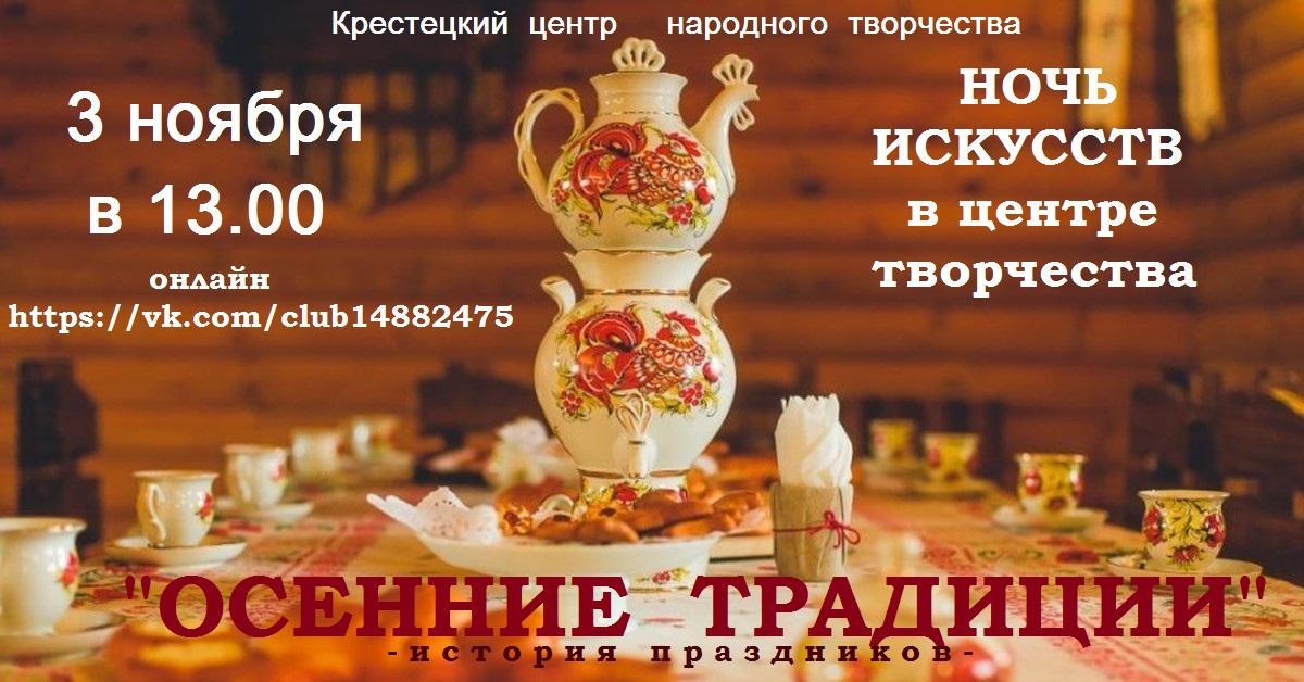 Афиша онлайн-мероприятий в рамках всероссийской культурно-образовательной акции «НОЧЬ ИСКУССТВ 2020», изображение №2